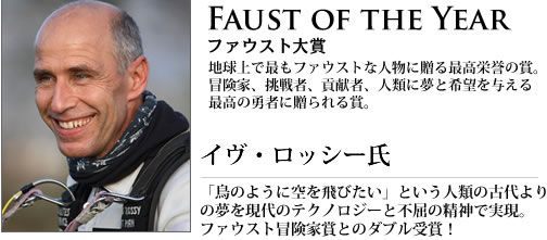 Faust of The Year ファウスト大賞